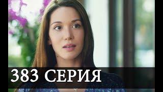 ТЫ НАЗОВИ 383 Серия АНОНС На русском языке Дата выхода