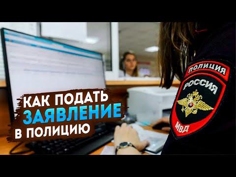 Как писать заявление о мошенничестве в полицию