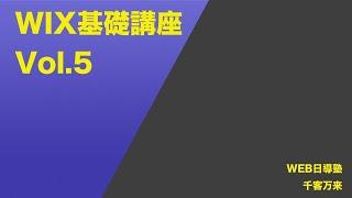 Wix基礎講座 vol5【2017年度版】