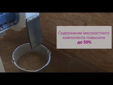 Повышение протеина в экструдированном корме