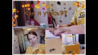 Влог))) все секреты домашнего обучения)))😱