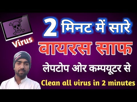 How to remove all virus from laptop computer in 2 minutes...
