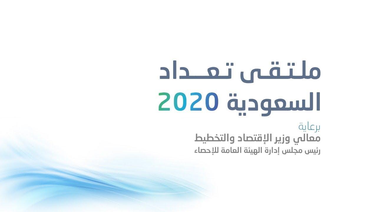 ملتقى تعداد السعودية 2020 الهيئة العامة للإحصاء