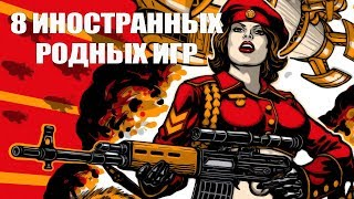 8 иностранных игр, которые стали родными для россиян