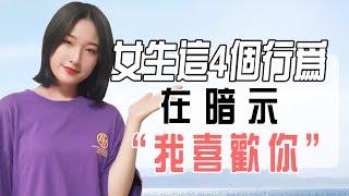 """【戀愛潛台詞】女生這4個行為,在暗示""""我喜歡你""""!"""