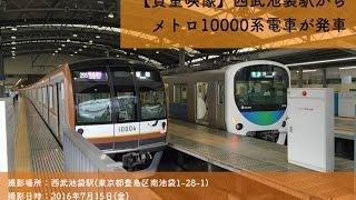 【なぜ?】西武池袋駅から東京メトロ10000系電車が発車