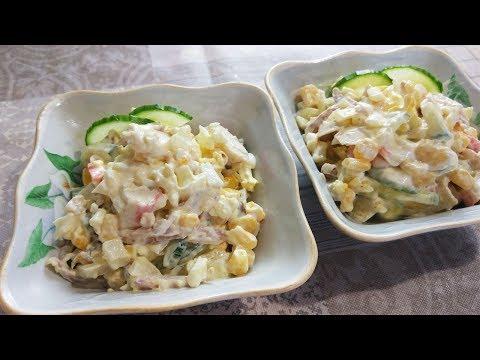 Потрясающе Вкусный Салат с Копченой Курицей! Все Очень Просто и Вкусно !
