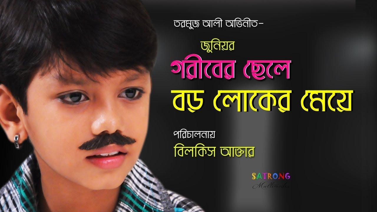 Download Bangla Junior Full Movie-2016। গরীবের ছেলে, বড় লোকের মেয়ে।  সুজন সখীর সেই তরমুজ আলী এখন হিরো.