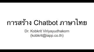 การสร้าง Chatbot ภาษาไทยด้วย DialogFlow + ThaiMC