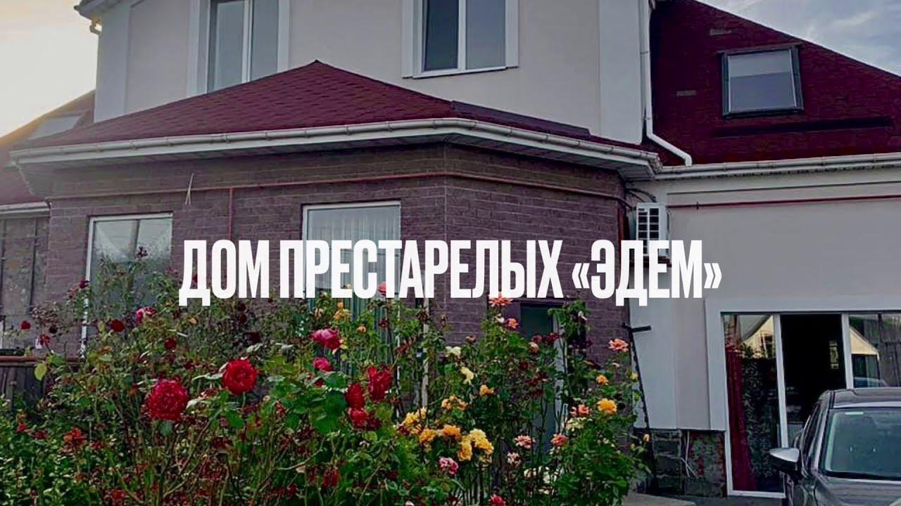 Частный дом престарелых / пансионат / хоспис в Днепре - Оформление