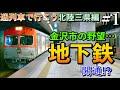 【迷列車で行こう】北陸三県編#1 金沢市の野望 地下鉄計画