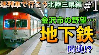 迷列車で行こう 北陸三県編