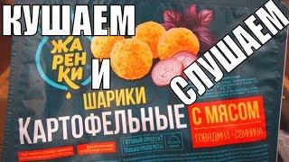 Картофельные шарики из пюре с мясом обзор - полуфабрикаты от производителя Морозко