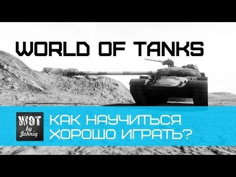 World of Tanks - Как научиться хорошо Играть?