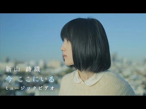 新山詩織「今 ここにいる」MV