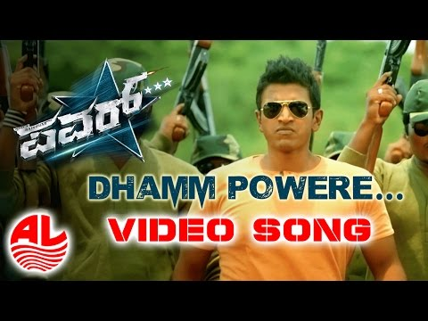 Power Star | Dhamm Powere Video Song | Puneeth Rajkumar,Trisha Krishnan | SS Thaman | Chandan Shetty