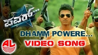 Power Video Songs | Dhamm Powere Video Song | Puneeth Rajkumar, Trisha | SS Thaman | Chandan Shetty