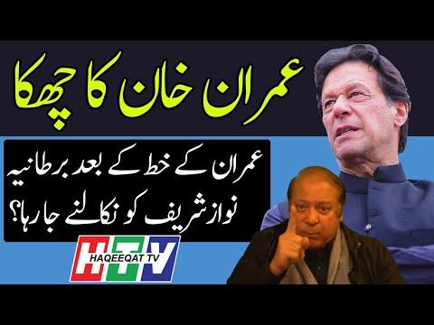 Imran Khan Demands UK Home Secretary to Send Nawaz Sharif Pakistan