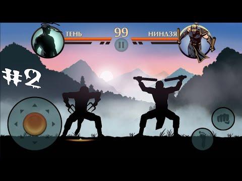 Бой с Тенью 2.Прохождение Турнир.Видео игры драка бои.Shadow fight 2 Video games fight fighting
