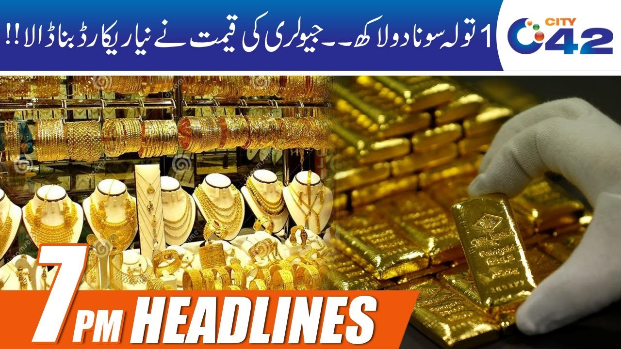 New Record!! 1 Tola Gold Nears 2 Lac Rupees | 7pm News Headlines | 5 Aug 2020 | City 42