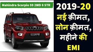 2019 Mahindra Scorpio S9 2WD 8STR New Price, EMI,Ex-Showroom price,Scorpio S9 OnRoad price in hindi