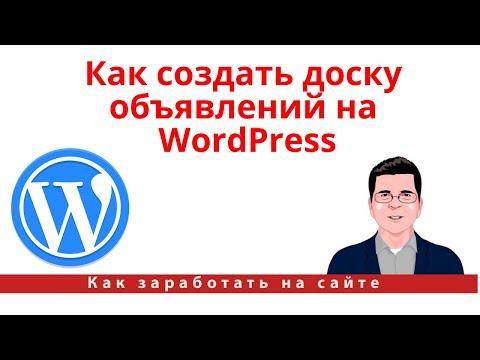 Как сделать доску объявлений на wordpress пошаговая инструкция