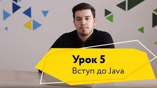 Урок 5. Вступ до Java - Logos Java Academy