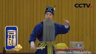 《中国京剧像音像集萃》 20210108 京剧《胭脂宝褶》 2/2| CCTV戏曲 - YouTube