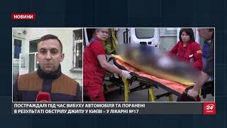Вибух авто поблизу 'Арена-Сіті' у Києві: з'явилася оновлена інформація щодо жертв