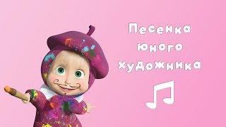 ПЕСЕНКА ЮНОГО ХУДОЖНИКА 🎨 Караоке для детей 🎤 Маша...