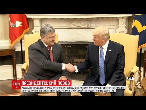 Петро Порошенко подав до суду на 'BBC'