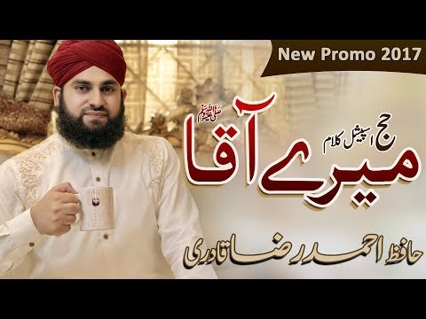 Hafiz Ahmed Raza Qadri | New Hajj Naat 2017 | PROMO Full HD* | Released by ARQ Records