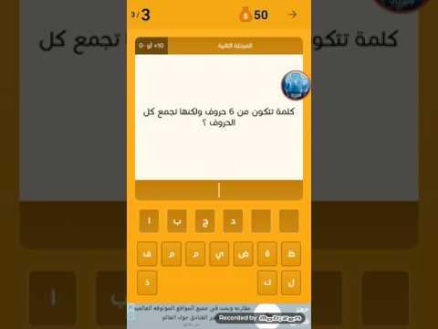 010 خضروات كلمة السر هى من الخضار مكونة من 6 حروف Youtube