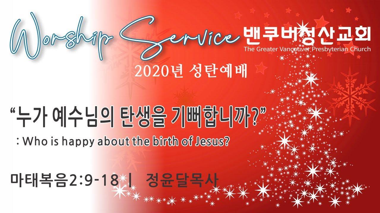 2020-12-25 성탄 영상 예배 : 밴쿠버성산교회