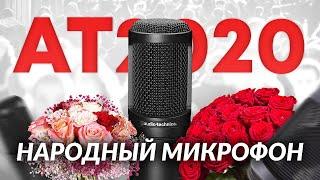Микрофон Audio-Technica AT2020 \Народный\ Обзор тест сравнение.