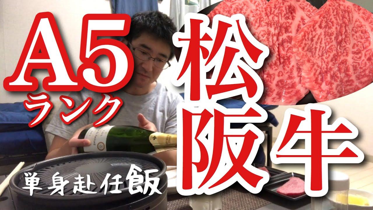 【A5ランク松阪牛でひとり祝います!】リアル単身赴任飯!最高級和牛には泡がよく合います!!