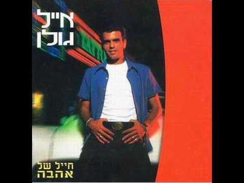 אייל גולן חייל של אהבה Eyal Golan