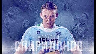 Соскучились по мне? С возвращением, Алексей! / Did you miss me? Welcome back, Alexey Spiridonov!