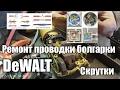 Ремонт проводки болгарки DeWALT Скрутки и Суперскрутки