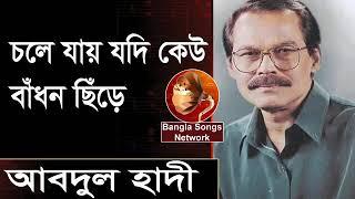 চলে যায় যদি কেউ বাঁধন ছিড়ে  আবদুল হাদী  Chole Jay Jodi Keu Badhon Chire  Bangla Songs Network