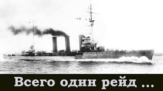 №12. История одного корабля. Минзаги в бою!