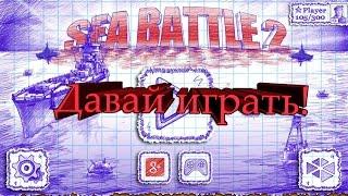 Морской Бой 2! Давай играть в Sea Battle 2!(Всем привет, я Ангелина! Всех рада видеть на моем канале! Представляю вашему вниманию мое новое видео! Сего..., 2016-07-06T05:16:29.000Z)