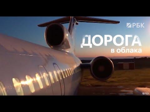 Чему учат летчиков в России? РБК. Татьяна Новикова - специальный репортаж.