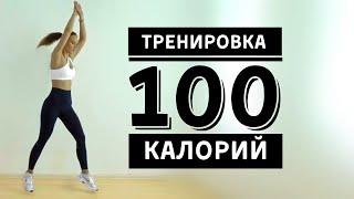 100 калорий за 10 минут Тренировка дома
