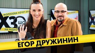Егор Дружинин: про работу с Пугачёвой, нечестность в Танцах и войну с Мигелем