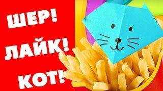 Шер. Лайк. Кот.  -  делаем кота! Простое оригами.