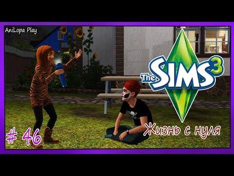 """LP/Sims 3/Жизнь с нуля/# 46/""""Без конфет"""""""