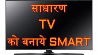How To Make A Normal TV Into Smart TV,  How To Install Chromecast