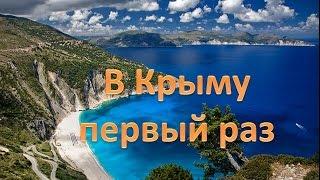 видео Топ-10 нудистских пляжей на Черном море