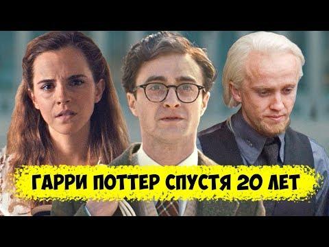 """Герои """"Гарри Поттера"""" Спустя 20 лет После Финала"""